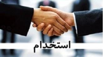 استخدام نقشه بردار در کرمان